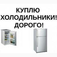 Куплю холодильники бу, любые (даже на металл)