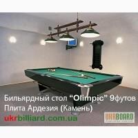 Бильярдный стол OLYMPIC 9футов (Ардезия-Камень)