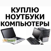 Скупка компьютеров, ноутбуков - Б/У и нерабочих! Срочно