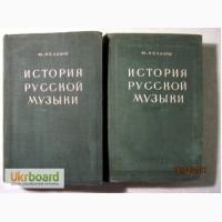 Келдыш История русской музыки в 2-х книгах. 1947г