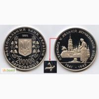 Монета 200000 карбованцев 1995 Украина - Победа в ВОВ 1941-1945 годах - редкая с буквой Х