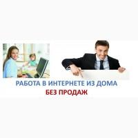 Подработка на дому без вложений и обмана ( просмотр рекламы )