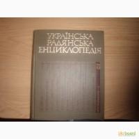 Українська Радянська Енциклопедия