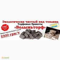 Торфяные брикеты заводского производства «Волынь-торф»