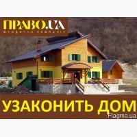 Узаконить дом, узаконить строительство Полтава