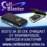 Cellblaster обеззараживатель телефона очиститель