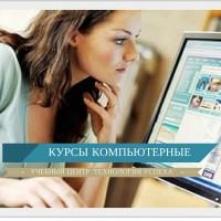 Компьютерные курсы в Кропивницком. Доступно и эффективно. Ждем Вас