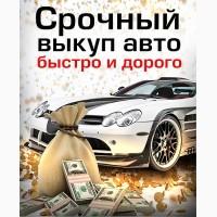 Срочный АвтоВыкуп Вашего Автомобиля г.Северодонецк и обл