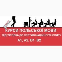 Курси польської мови! Підготовка до здачі на мовний сертифікат