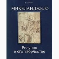 Продам книгу «Микеланджело. Рисунок в его творчестве»