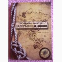 Основные понятия навигации и лоции. Авторы: Соболевский Г.Г., Хропенко О.О