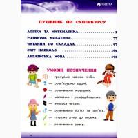Суперкурс підготовки до школи Бондаренко С.В., Карпенко О.В., Квартник Т.О