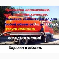 Услуги асенизатора/илососа, прочистка труб. Харьков и область