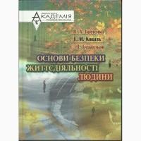 Продам книгу Основи безпеки життєдіяльності людини