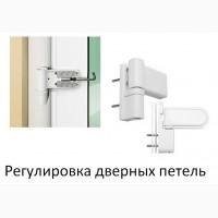 Регулировка дверных петель в Киеве
