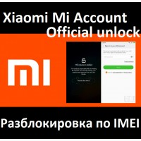 Разблокировка Mi-account, отвязка от аккаунта. Сброс, удаление ми-аккаунта и FRP на Xiaomi