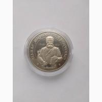 Панас Мирний монета НБУ 1999 рік