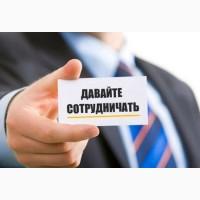Приглашаю граждан к сотрудничеству: «Доход от частной собственности»