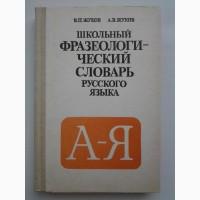 Школьный фразеологический словарь русского языка. Жуков