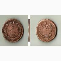 2 копейки 1820 года ЕМ-НМ