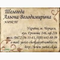 Реєстрація ПП (ЧП) приватного підприємства в м. Черкаси, Черкаський район