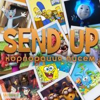 SEND UP: Письма для детей от героев мультфильмов