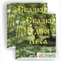 Книга. Сказки Сказки Чудного Леса. новая книга