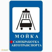 Санитарная обработка, дезинфекция грузового автотранспорта в Днепропетровске