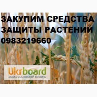 Куплю средства защиты растений, остатки на складах и другие предложения, звоните