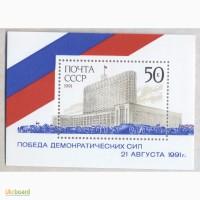 Почтовые марки СССР 1991. Блок Победа демократических сил 21 августа 1991 года