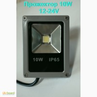 Прожектор 10W 800Lm 12V 24V Светодиодный Slim влагозащищенный