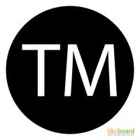 Регистрация торговой марки (логотип, знак для товаров и услуг)