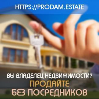 Для владелец недвижимости удобная продажа на портале prodam.estate