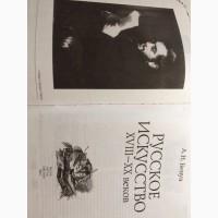 Продам книгу РУССКОЕ ИСКУССТВО XVIII - XX веков. А.Н.Бенуа