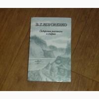 Сибирские рассказы и очерки. В.Г.Короленко