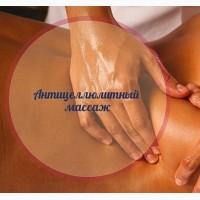 Антицеллюлитный, ручной, баночный, вакуумный, медовый массаж обертывание