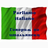 Итальянский язык для начинающих