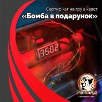 Подарочный Сертификат на игру в Квест «Бомба в подарок» 10 чел. 90 мин