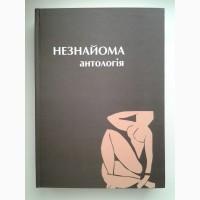 Незнайома. Антологія української «жіночої» прози та есеїстки другої половини ХХ- ХХІ ст