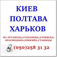 Автобусы в Киев, Харьков из Луганска, Алчевска, Стаханова, Ровенёк, Краснодона
