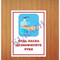 Наклейка надпись предупреждение Коронавирус вход без маски