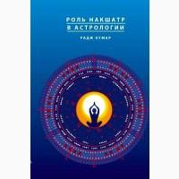 Радж Кумар «Роль накшатр в астрологии»