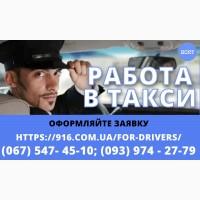 Водитель с личным авто в такси. Лучшие условия работы. Бонусы. 24/7 проф. техподдержка