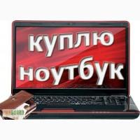 Куплю ноутбуки, компьютеры, мониторы - БУ и на запчасти