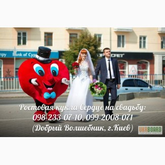 Свадебное Сердце, ростовая кукла Сердце-курьер цветы на свадьбу, поздравить молодоженов