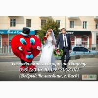 Свадебное Сердце, ростовая кукла Сердце на свадьбу, праздники, романтическое поздравление