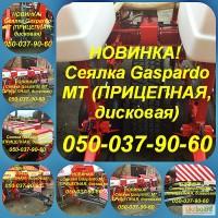 ������ Gaspardo MT-8 � ��-6 ��������� ��������