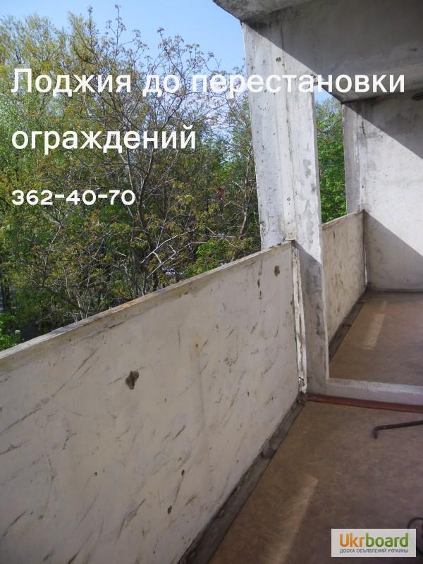 Фото к объявлению: расширение балкона ( лоджии ). перестанов.
