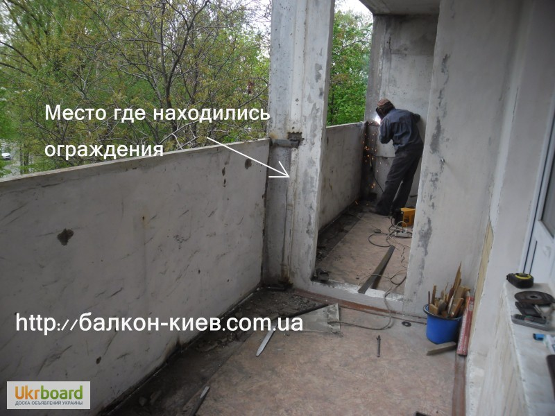 Расширение балкона ( лоджии ). перестановка бетонного огражд.