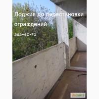 Расширение балкона ( лоджии ). Перестановка бетонного ограждения балкона.Киев